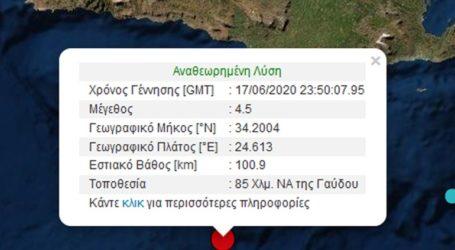 Σεισμική δόνηση 4,5R νοτιοανατολικά της Γαύδου