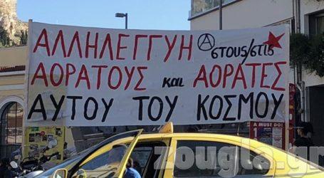 Συγκέντρωση και πορεία στο κέντρο της Αθήνας για τις συνθήκες διαβίωσης στις φυλακές
