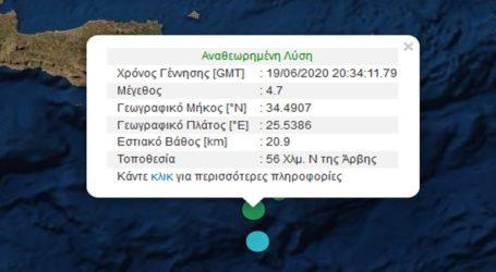Σεισμική δόνηση 4,7R νότια της Κρήτης