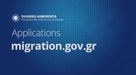 Ψηφιακή πλατφόρμα για την παραλαβή των αδειών διαμονής
