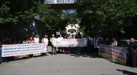Απεργία των νοσοκομειακών γιατρών σήμερα – Διαμαρτυρήθηκαν στην πύλη του Γενικού Νοσοκομείου Λάρισας (φωτο – βίντεο)