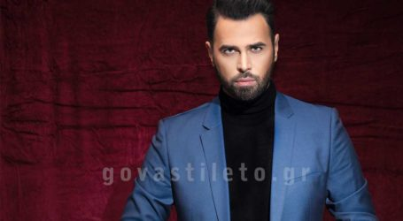 Ο Γιώργος Παπαδόπουλος αποκλειστικά στο govastileto.gr: Τα νέα επαγγελματικά του σχέδια, η πατρότητα και η σύντροφός του