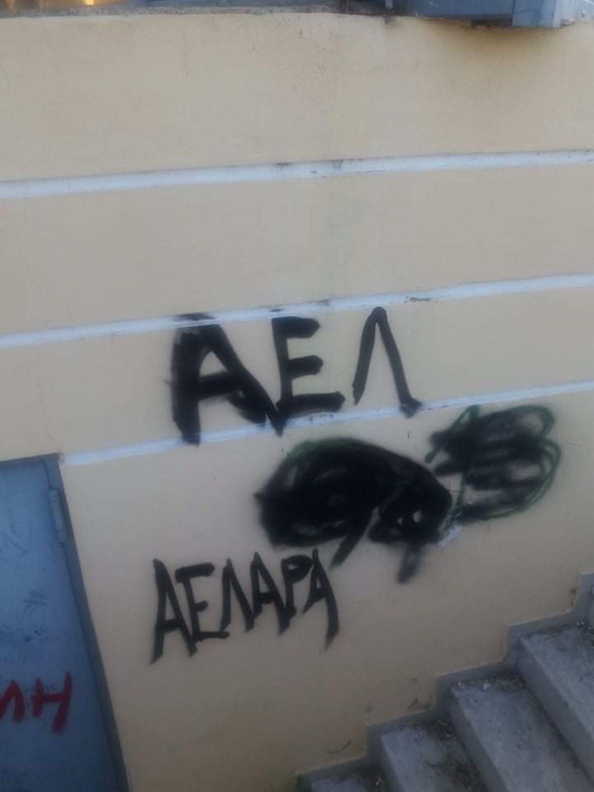 Στη σύλληψη 12 ατόμων για τους βανδαλισμούς στην Ελασσόνα προχώρησε η Αστυνομία (φωτο)