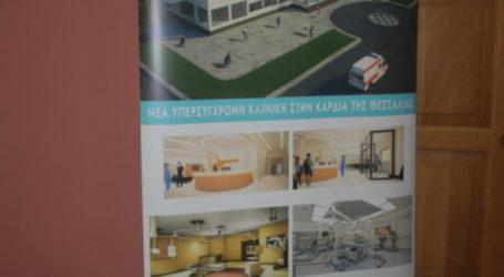 Λάρισα: Παρουσιάστηκε η νέα κλινική που θα λειτουργήσει δίπλα από το Πανεπιστημιακό Νοσοκομείο (φωτο)