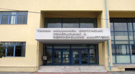 Πανεπιστήμιο Θεσσαλίας: 5o Συνέδριο Βιώσιμης Αστικής Κινητικότητας από 17 έως 19 Ιουνίου