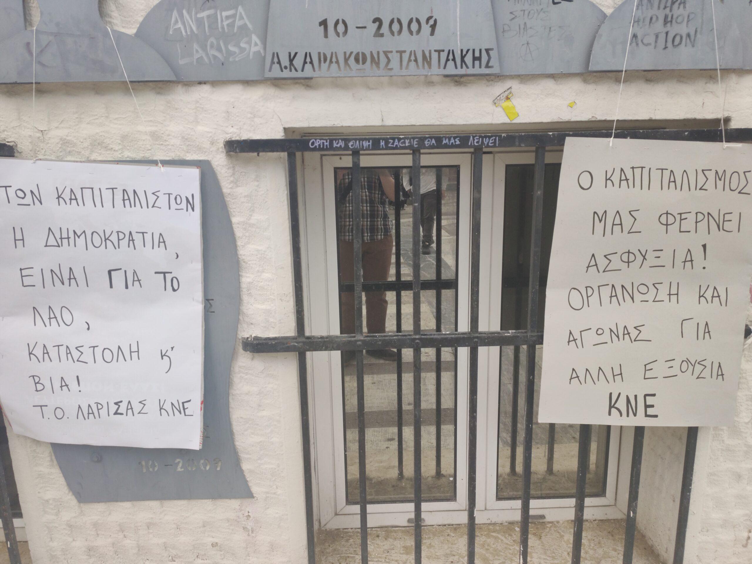 Παρέμβαση της ΚΝΕ για τη δολοφονία του Τζ. Φλόιντ στη Λάρισα (φωτο)