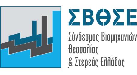 Επιτυχημένο σεμινάριο του Συνδέσμου Βιομηχανιών Θεσσαλίας