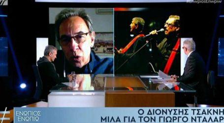 Συγκινημένοι Νταλάρας-Τσακνής με το βίντεο για τον Λαυρέντη Μαχαιρίτσα