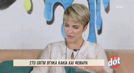 Κάτια Ταραμπανκό: «Στο GNTM, βγήκε ότι είμαι κακιά, ψωνάρα γιατί…»
