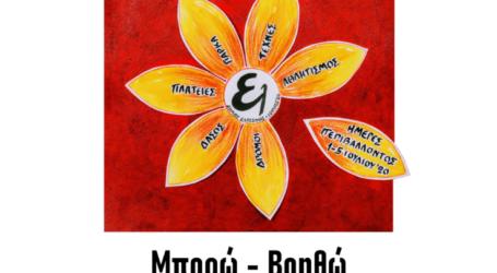 Θεσμοθετούνται Περιβαλλοντικές δράσεις στο Δήμο Ελασσόνας