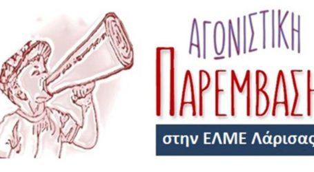 Αγωνιστική παρέμβαση ΕΛΜΕ Λάρισας: Γιατί απεργούμε στις 9 Ιουνίου