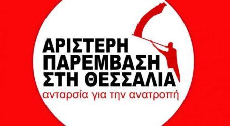 Αριστερή Παρέμβαση στη Θεσσαλία για επεισόδια ΑΓΕΤ: Κάτω η Χούντα