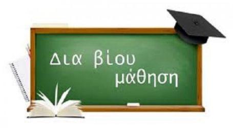 Δήμος Αγιάς: Πρόσκληση Εκδήλωσης Ενδιαφέροντος για Θέσεις Εκπαιδευτών Ενηλίκων στα «Κέντρα Διά Βίου Μάθησης»