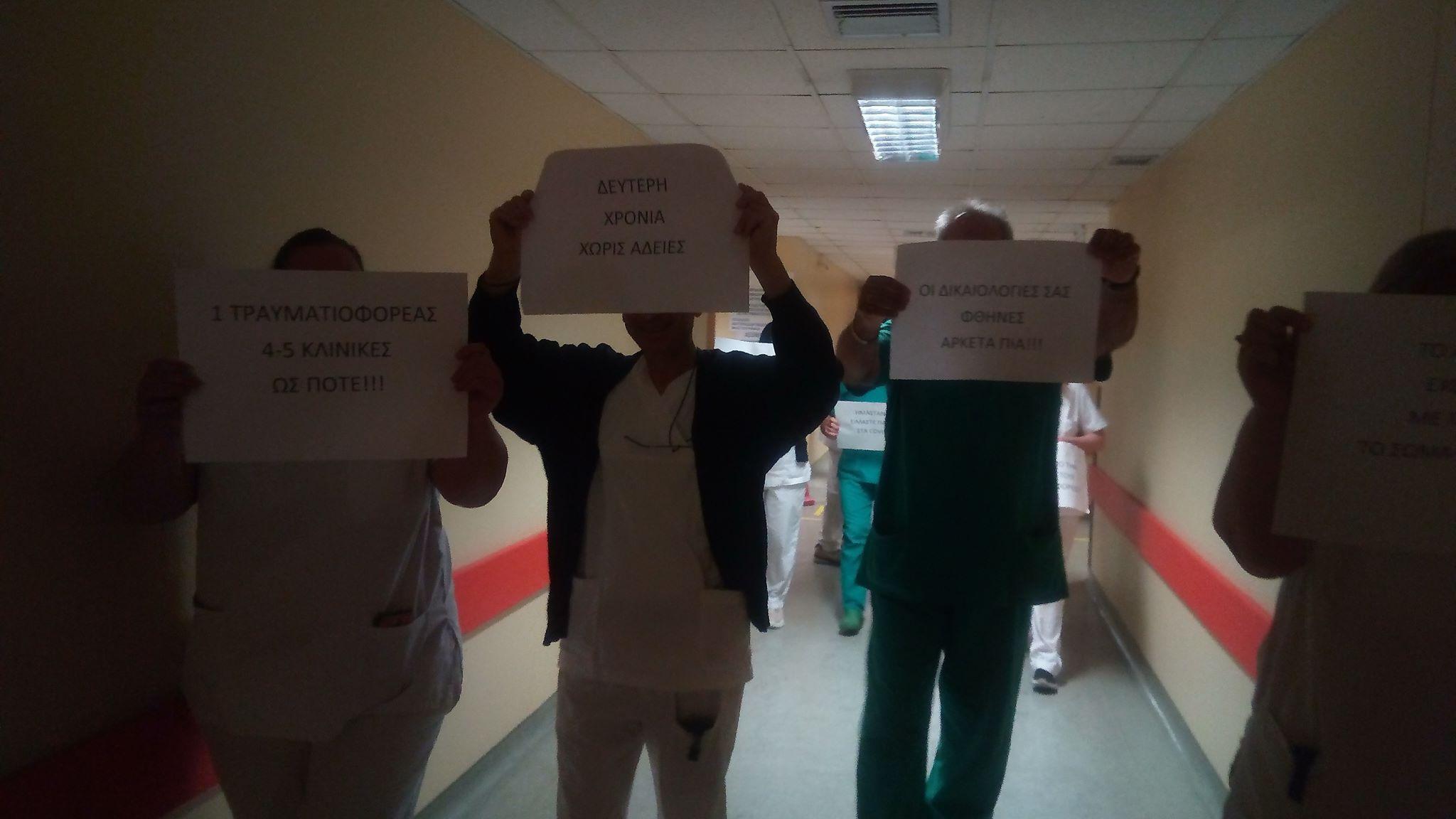 Σιωπηρή διαμαρτυρία πραγματοποίησαν οι τραυματιοφορείς του Πανεπιστημιακού Νοσοκομείου Λάρισας (φωτο - βίντεο)