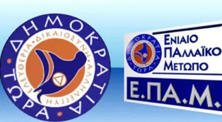 Το ΕΠΑΜ καταδικάζει τα επεισόδια στην πορεία για την ΑΓΕΤ και την αστυνομική καταστολή