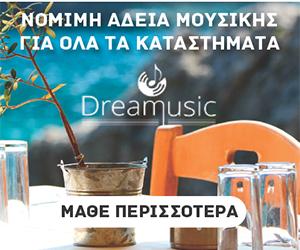 Γιατί να επιλέξω την Dream music στο κατάστημα μου;