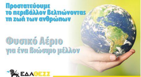 ΕΔΑ ΘΕΣΣ: Προστατεύουμε το Περιβάλλον για ένα βιώσιμο μέλλον