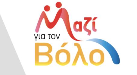 Μαζί για τον Βόλο: «Πρωτοφανής αδράνεια της Δημοτικής Αρχής»