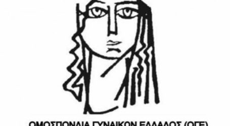 Ένωση Γυναικών Λάρισας: Τώρα μέτρα ανακούφισης και προστασίας των αυτοαπασχολούμενων