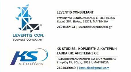 KS Studies: Πιστοποιήσεις για όσους δραστηριοποιούνται στον τουριστικό κλάδο