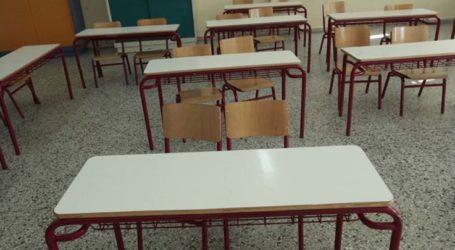 Λάρισα: Αυτά τα σχολεία και τμήματα θα είναι κλειστά από σήμερα Δευτέρα λόγω κορονοϊού