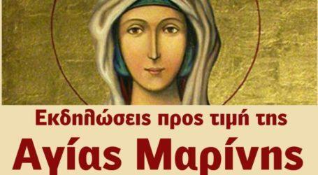 Θρησκευτικές εκδηλώσεις προς τιμήν της Αγίας Μαρίνας στο Κιλελέρ