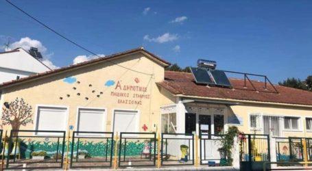 Ξεκίνησαν οι αιτήσεις για τα voucher των παιδικών σταθμών στην Ελασσόνα