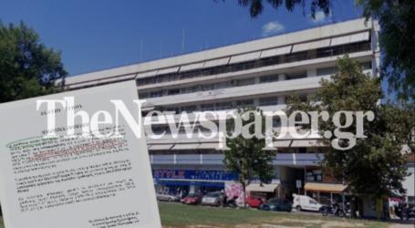 Επική γκάφα της Διεύθυνσης Δασών Μαγνησίας: Το έγγραφο που έγινε viral – Αθάνατο ελληνικό Δημόσιο!