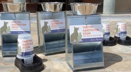 Νέες σύγχρονες ταΐστρες -ποτίστρες  για τα αδέσποτα ζώα στον Δήμο Αλοννήσου