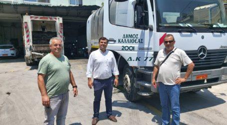 Απορριμματοφόρο παραχώρησε ο Δήμος Καλλιθέας στον Δήμο Νοτίου Πηλίου