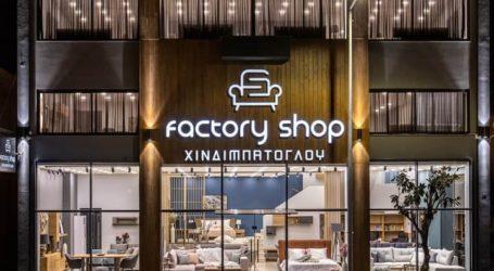 FACTORY SHOP: Τόπος συνάντησης της ποιότητας, της φαντασίας και των προσιτών τιμών
