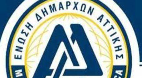 Μήνυμα από την Ένωση Δημάρχων Αττικής για τον Θάνο Βεζυργιάννη