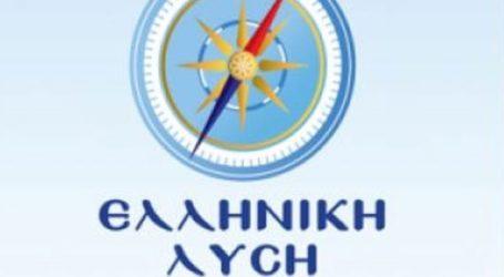 Η Ελληνική Λύση «απαιτεί άμεση εφαρμογή των νόμων» προφύλαξης από τον κορωνοϊό