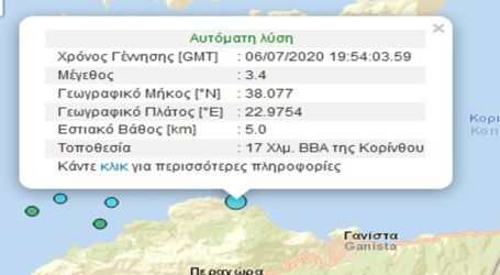 Σεισμική δόνηση 3,4R βορειοανατολικά της Κορίνθου