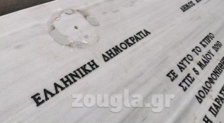 Βανδάλισαν το μνημείο για τα θύματα της Marfin