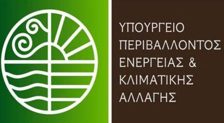 Προκηρύχθηκαν τα δύο πρώτα προγράμματα του Πράσινου Ταμείου