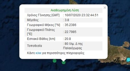 Σεισμική δόνηση 3,8R ανοιχτά της Κρήτης