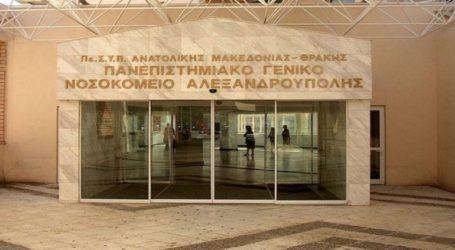Στο νοσοκομείο Αλεξανδρούπολης 85χρονος με κορωνοϊό