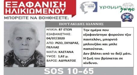 Έκκληση για βοήθεια από την οικογένεια του 87χρονου αγνοούμενου