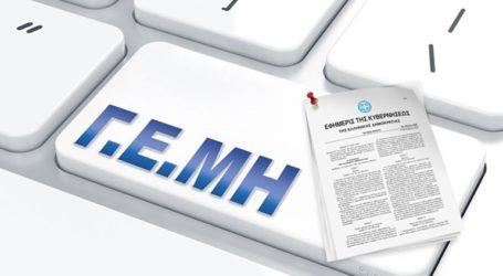 Δεν έχουν υποχρέωση εγγραφής στο ΓΕΜΗ τα γραφεία αλλοδαπών εταιρειών που εγκαθίστανται στην Ελλάδα