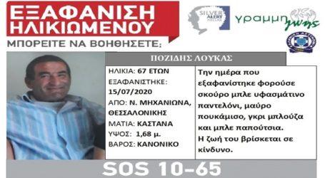 Συναγερμός για την εξαφάνιση 67χρονου από τη Μηχανιώνα Θεσσαλονίκης