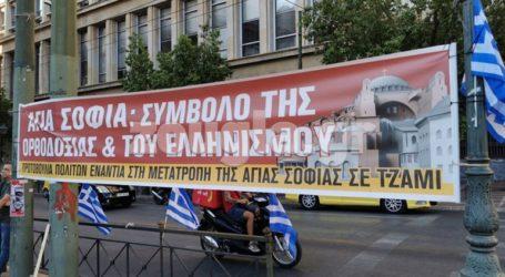 Συγκέντρωση διαμαρτυρίας στο κέντρο της Αθήνας για τη μετατροπή της Αγίας Σοφίας σε τζαμί