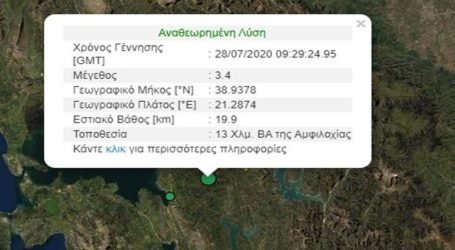 Σεισμός 3,4 Ρίχτερ κοντά στην Αμφιλοχία