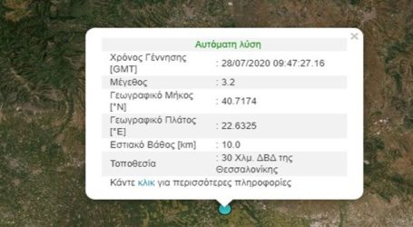 Σεισμός 3,2 Ρίχτερ κοντά στη Θεσσαλονίκη