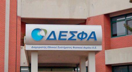 Αποκαταστάθηκε η ροή φυσικού αερίου από Βουλγαρία