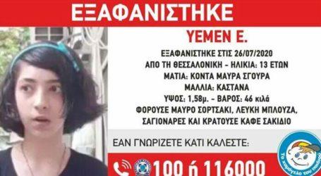 Θεσσαλονίκη: Συναγερμός για εξαφάνιση ανήλικης