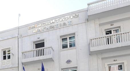 «Καθαρό»από κορωνοϊό το Επιμελητήριο Μαγνησίας – Έγιναν τεστ από τον ΕΟΔΥ