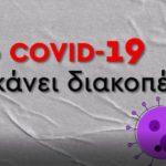 COVID 19 780x405