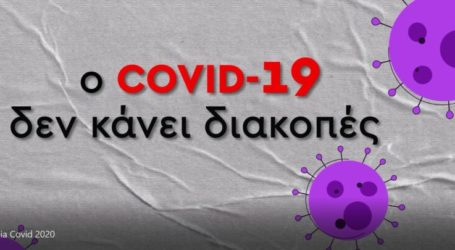 «Ο Covid-19δεν κάνει διακοπές»: Nέα ενημερωτική καμπάνια από την Περιφέρεια Θεσσαλίας για τον κορωνοϊό (βίντεο)