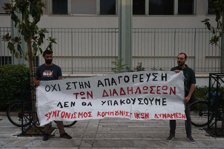 Διαμαρτυρία στη Λάρισα για το νέο νόμο για τις συγκεντρώσεις (φωτό)